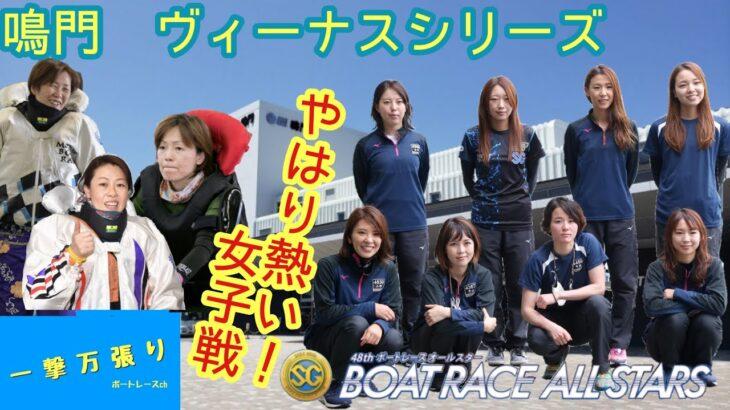 ボートレース鳴門ヴィーナスシリーズ&ボートレース若松 SGボートレースオールスター熱いぜ女子戦‼