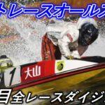 【SGボートレースオールスター/若松】2日目 全レースノーカットダイジェスト 2021年【ボートレース・競艇】