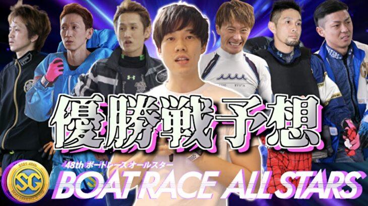 【競艇・ボートレース】超抜菊地の攻めが大波乱を演出する|若松SGオールスター2021優勝戦の予想を公開致します!