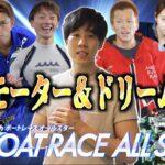 【競艇・ボートレース】若松SGオールスター2021の注目モーター&初日12Rドリーム戦の予想公開!