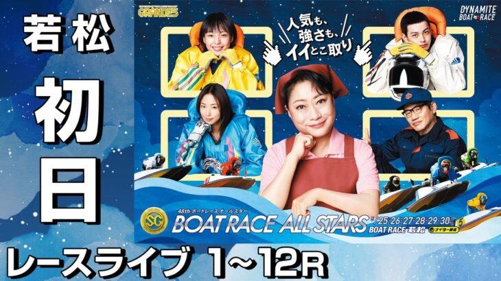 【ボートレースライブ】 SG第48回ボートレースオールスター 初日 1~12R