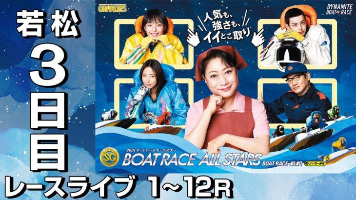 【ボートレースライブ】 SG第48回ボートレースオールスター 3日目 1~12R