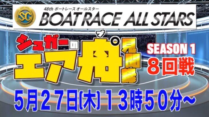 ボートレースオールスター若松SGライブ・8回戦『シュガーのエアプ見聞録』〜SEASON1〜競艇LIVE配信