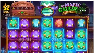 【オンラインカジノ】ベラジョン新台!THE MAGIC CAULDRONを試し打ち