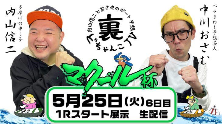 裏どちゃんこTV【マクール杯:開催6日目】5/25(火)