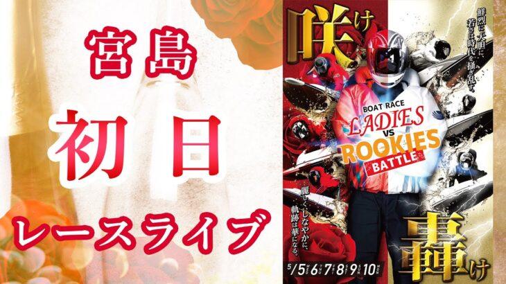 ボートレース【レースライブ】宮島 レディースVSルーキーズ   初日 1~12R
