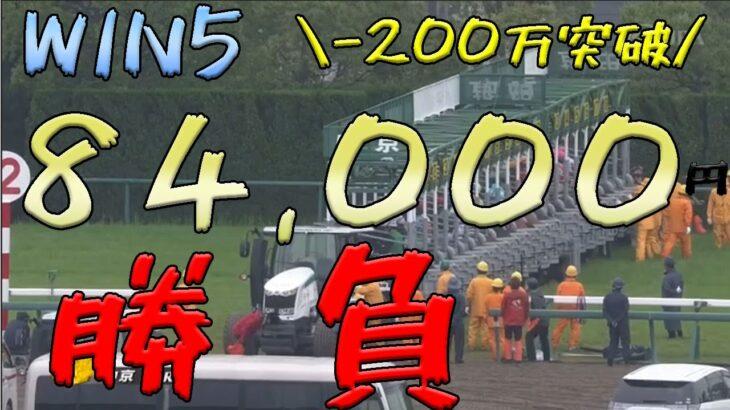 【競馬】WIN5で通算200万負け突破…もうやりたくありません