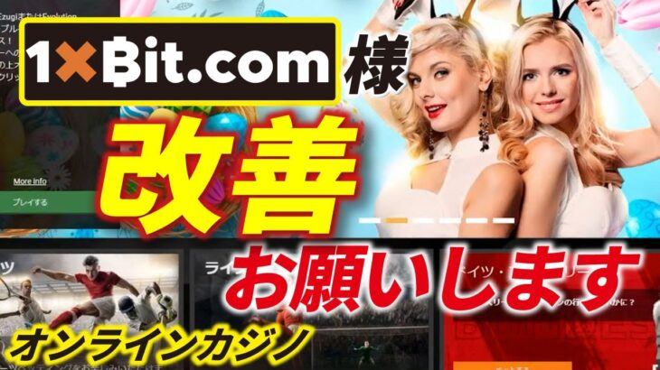 スポーツベット / オンラインカジノ 1Xbit.COMで人柱配信のまとめ動画!改善お願いいたします