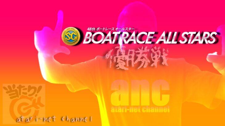 ボートレースライブ ボートレースオールスター 優勝戦 最終日 ボートレース若松 月末頼む!あたりネット炸裂期待 atari-net channel