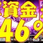 【オンラインcasino / オンラインカジノ】軍資金146%アップ!自力でスロットで勝つたった1つの方法!これで勝利確度が上がる?!ベラジョンカジノ,インターカジノ,ミスティーノなどでは不可。