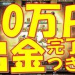 【オンラインcasino / オンラインカジノ】数日前に20万円出金完了につき…視聴者さんからのリクエストにお応えします!※ツールはベラジョンカジノ,インターカジノ,ボンズカジノなどどこでも使える!