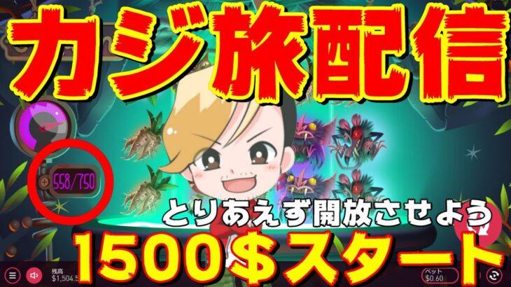 【オンラインcasino】15万円STARTでカジ旅配信@nonicom『ノニコム』