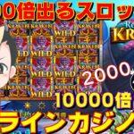 【オンラインcasino】20万円STARTでカジ旅配信@nonicom『ノニコム』