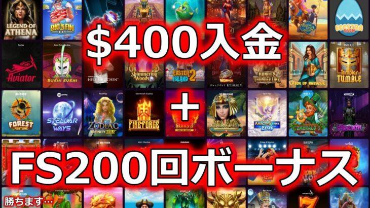 オンラインカジノ スロット巡りinカジノミー $400入金+FS200回ボーナス