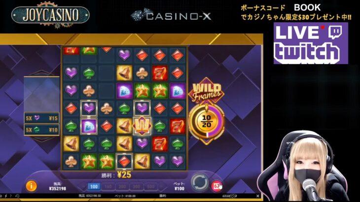 【オンラインカジノ】スロット , ストリームライブ配信【online casino joycasino/BONScasino】
