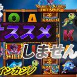 【オンラインカジノ/onlinecasino】スロットフリースピン購入機種Release the Kraken【BONSカジノ】おすすめできない?