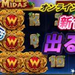 【オンラインカジノ/onlinecasino】スロットフリースピン購入機種The Hand of Midas初見プレー!!【レオベガス】
