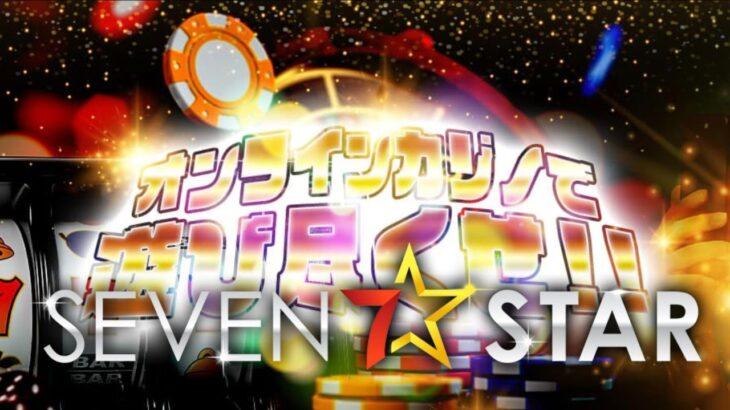 part2(スロットぶん回しライブ)sevenstarカジノを徹底的に検証