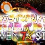 (スロットぶん回しライブ)sevenstarカジノを徹底的に検証