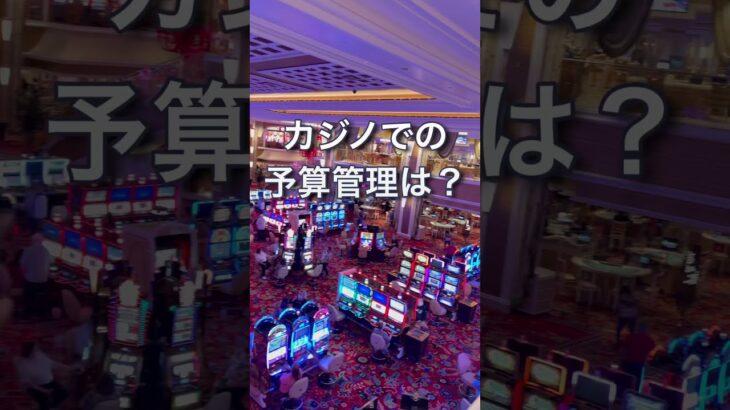【カジノ勝つため お金💰の管理】 #shorts
