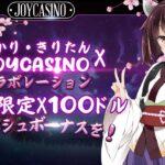 ゆかり&きりたん  復帰戦 夜カジノ放送  slot casino【joycasino/BONScasino】