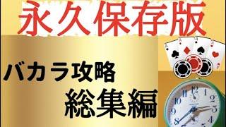 永久保存版!これだけは見て欲しい総集編〜・・・【オンラインカジノ】【バカラ】