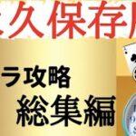 永久保存版!総集編〜これは見て欲しい・・・オンラインカジノ、バカラ