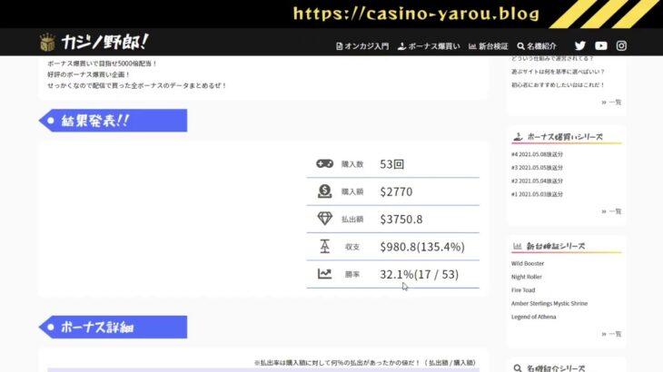 💎【オンラインカジノ】ボーナス爆買い企画!