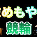 【競輪ライブ】ダービー決勝 ぶちこむ