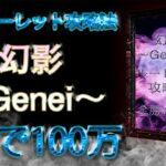 【有料攻略法】【オンラインカジノ】幻のルーレット攻略法『幻影』発売開始