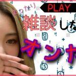【オンラインカジノ生放送】プレイアモ初参戦!!!初回入金ボーナスを使って遊ぶ(*´з`)