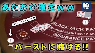 【オンラインカジノ】ブラックジャック!!バーストに賭ける!!