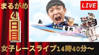 ボートレースまるがめ裏ライブ/ヴィーナスシリーズ4日目