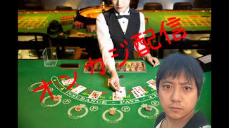 初めての オンラインカジノ配信