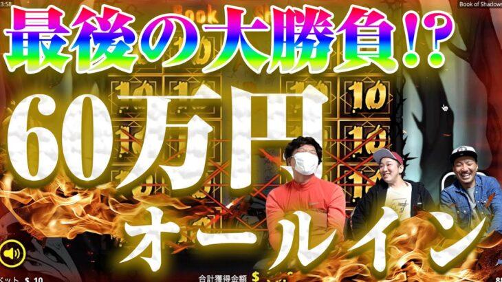 【最終章】これがラストの60万円オールイン!大勝負の結果は!?【なんでこの台やねん】【オンラインカジノ】