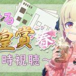 【競馬】みんなとカケル天皇賞(春)【にじさんじ/魔界ノりりむ】