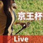 【競馬ライブ配信】今週もどんぐりの背比べ!みんなで競馬を楽しもう(^^)/