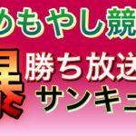 【競馬ライブ】京王杯スプリングカップ 答えあります