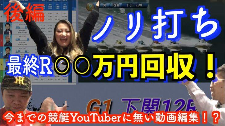 「競艇 ボートレース」投資4万円!いざ!まさかの最終レース!スタープランニング初のノリ打ち企画
