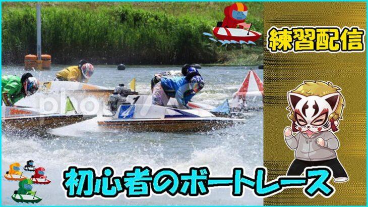 練習配信ボートレース