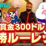 必勝ルー結果発表!【オンラインカジノ】【ルーレット】【カスモカジノ】