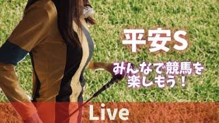 【競馬ライブ】雨降らず、馬場どう?みんなで競馬を楽しもう(^^)/