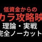 低資金からのバカラ攻略!完全ノーカットプレイ&特別な話〜【オンラインカジノ】