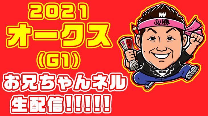 【 競馬 】オークス お兄ちゃんネル 予想 生配信!!【 競馬予想 】