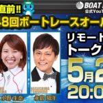 SG第48回ボートレースオールスター開催直前トークショー