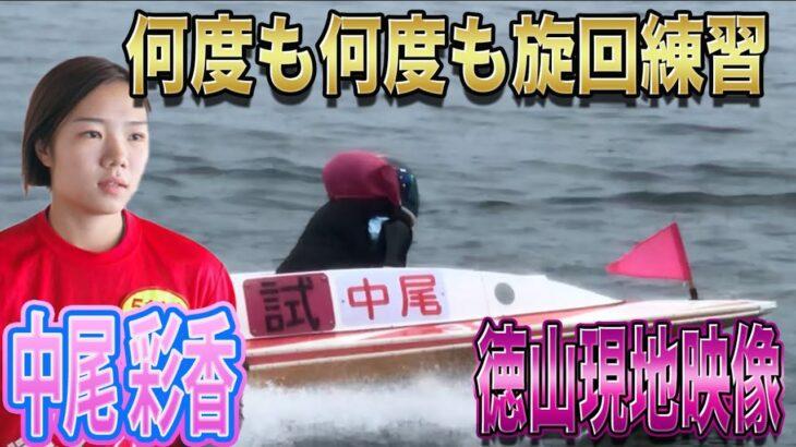 【ボートレース・競艇】中尾彩香 たくさん練習中!! 徳山現地映像