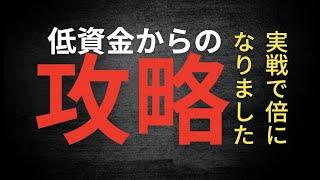 低資金からのバカラ攻略3〜ノーカットプレイ!【オンラインカジノ】