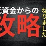 低資金からのバカラ攻略3〜ノーカット映像!【オンラインカジノ】