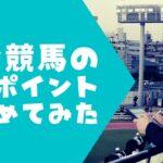 パドック解説者が川崎競馬の攻略ポイントをまとめてみた