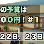【競馬】競馬の予算は5000円! #1